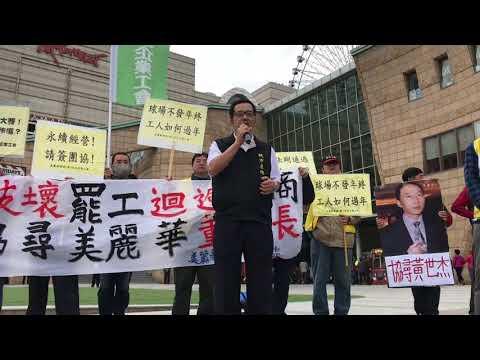 美麗華工會赴百貨前抗議  與保全爆衝突