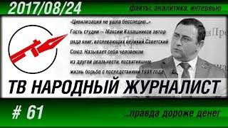 ТВ НАРОДНЫЙ ЖУРНАЛИСТ #61 «Цивилизация не ушла бесследно...» Максим Калашников