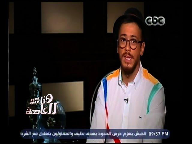 هنا العاصمة | من هو سعد لمجرد ؟