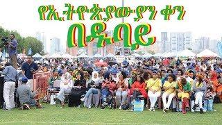 6ኛው የኢትዮጵያውያን ቀን በዱባይ | The 6th Ethiopians' Day in Dubai, U.A.E. | Ethiopia