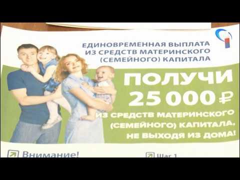 Завершился период подачи заявлений на единовременную выплату в 25 тыс. рублей из материнского капитала