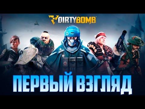 Первый взгляд на Dirty Bomb. Бесплатная MMOFPS из Steam. Стрим.