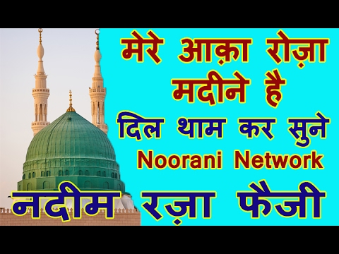Video मेरे आक़ा का रोज़ा मदीने है Latest Islamic Naat Sharif - Nadeem Raza Faizi download in MP3, 3GP, MP4, WEBM, AVI, FLV January 2017