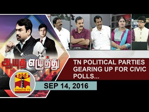 -14-09-2016-Ayutha-Ezhuthu-TN-Political-Parties-gearing-up-for-Civic-Polls--Thanthi-TV