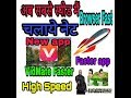 सबसे स्पीड फास्टर Apps हाइ स्पीड browser ///How to High Speed browser This app ///VidMate Faster App