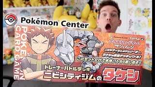 Opening A Pokemon Center Brock Box by Unlisted Leaf