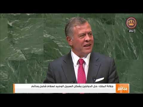 خطاب جلالة الملك عبدالله الثاني أمام الجمعية العامة للأمم المتحدة في دورتها الـ 73