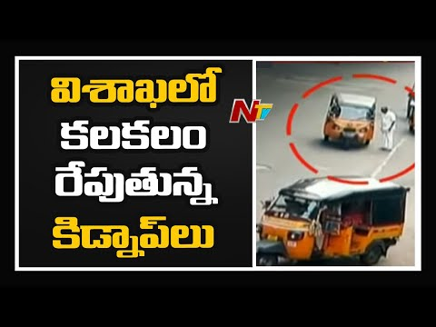 Police Face New Challenges With Serial Kidnaps In Vishakapatnam