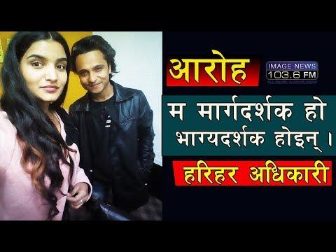 """(Aaroha - कुंडली  हेरेर गरियो """"शुभ लभ"""" चलचित्रको निमार्ण : Harihar Adhikari - Duration: 27 minutes.)"""