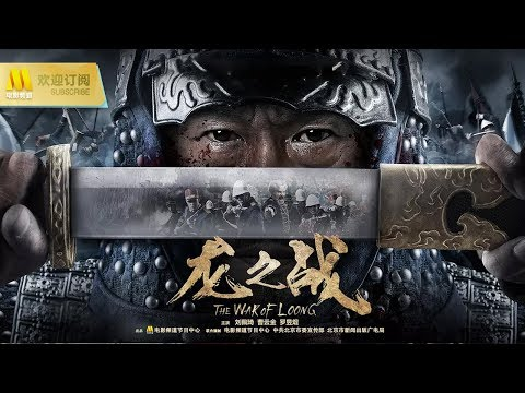 "[Film Penuh 1080P] ""The War of Loong"""