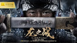 "Video [1080P Full Movie] ""The War of Loong"" here MP3, 3GP, MP4, WEBM, AVI, FLV November 2018"