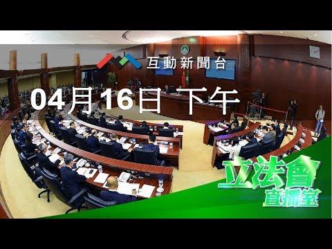 2020年04月16日立法會直播