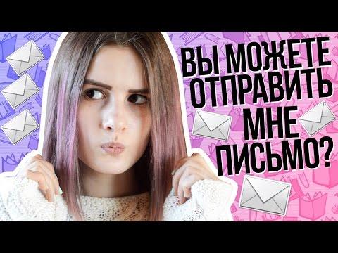 ✦ВЫ МОЖЕТЕ ОТПРАВИТЬ МНЕ ПИСЬМО✦ - DomaVideo.Ru