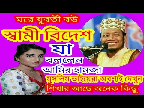 Video Amir hamza waz 2018 ||  ঘরে যুবতী বউ স্বামী বিদেশ || Bangla waz 2018 || maulana amir hamza last part download in MP3, 3GP, MP4, WEBM, AVI, FLV January 2017