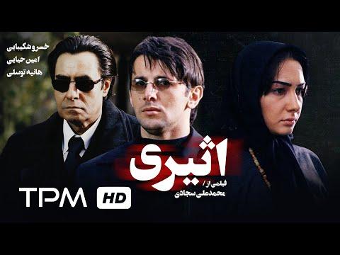 فیلم سینمایی ایرانی اثیری    Film Irani Asiri