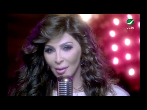 Elissa - Teebt Mennak (Official Clip) / إليسا - تعبت منك (видео)