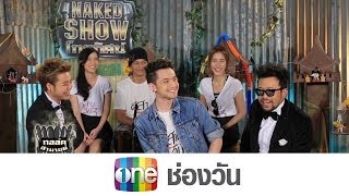 The Naked Show 13 January 2014 - Thai Talk Show