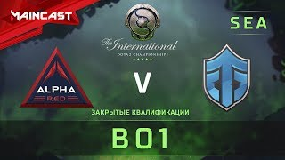 Alpha Red vs Entity, The International 2018, Закрытые квалификации | Ю-В Азия