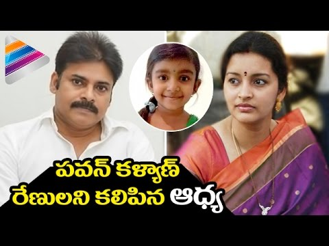 Pawan Kalyan Meets Renu Desai | Pawan Kalyan Daughter Birthday Celebrations