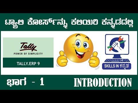 01 Tally Introduction tutorial in Kannada