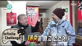 [Infinite Challenge] 무한도전 - Myeong Soo,a big failure first hidden camera 20150829, MBCentertainment,radiostar