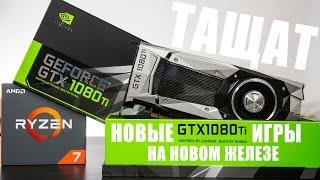 """В этом видео мы проведем тест видеокарты Nvidia GeForce GTX 1080Ti в актуальных в 2017 играх Watch Dogs 2, For Honor и Ghost Recon Wildlands, а также в , а также в 3DMark FireStrike Ultra и нескольких бенчмарках. Тестируем в FullHD и 4K на ультрах и на оптимальных настройках для 60 FPS (подбирали в процессе теста). Также проводим температурный тест – стал ли «реф» Nvidia GeForce GTX 1080 Ti Founders Edition холоднее?Конфигурация тестового стенда AMD Ryzen 7 1800X @ 4 GhzCorsair DDR4 8Gb x 2 @ 2666 MhzASUS X370 AM4Видео (игры): https://www.youtube.com/watch?v=OPbxumnCzAgВидео (работа): https://www.youtube.com/watch?v=7rT92-qopok  Видео с Colorful iGame GeForce GTX 1080 https://www.youtube.com/watch?v=fBSYPL015-0 Характеристики NVIDIA GEFORCE GTX 1080 Ti GPUNVIDIA CUDA® Cores 3584Базовая тактовая частота (МГц) 1480Тактовая частота с ускорением (МГц) 1582Спецификации памяти:Быстродействие памяти 11 Гбит/сСтандартная конфигурация памяти 11 GB GDDR5XПолоса пропускания шины памяти 352-BitПропускная способность памяти (Гбит/с) 484Поддержка технологий:Simultaneous Multi-Projection ДаПоддержка VR, NVIDIA Ansel, NVIDIA SLI® (мост SLI HB), NVIDIA G-Sync™, NVIDIA GameStream™ - ДаNVIDIA GPU Boost™ 3.0Microsoft DirectX 12 API with feature level 12_1, Vulkan API , OpenGL 4.5Шина PCIe 3.0Максимальное цифровое разрешение 7680X4320 @ 60 ГцСтандартные разъемы DP 1.43, HDMI 2.0bПоддержка нескольких мониторов ДаHDCP 2.2Размеры видеокарты:Высота 4.376"""", длина 10.5"""", ширина 2 слотаМаксимальная температура GPU (по С) 91Потребление энергии (W) 250 ВтРекомендованные системные требования по питанию (Вт) 600 ВтДополнительные разъемы питания 6-pin + 8-pinЦена 52 990 руб."""
