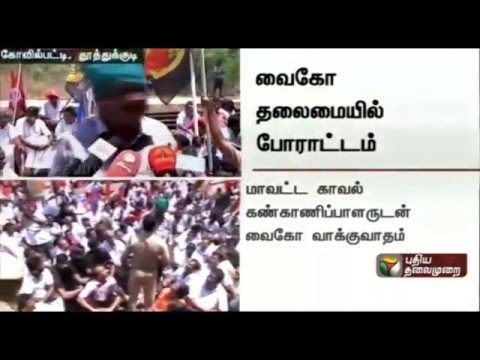 Farmers-rail-roko-We-are-friends-with-police-says-Vaiko