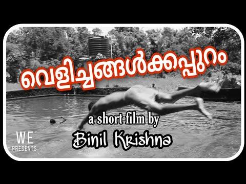 Beyond the Lights   Malayalam Short film   വെളിച്ചങ്ങൾക്കപ്പുറം 😪😞