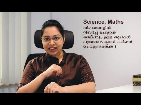 IISER | Career Planning - Malayalam | Sreevidhya Santhosh