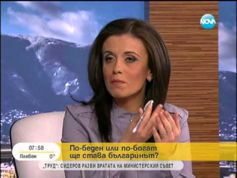 По-беден или по-богат ще става българинът?