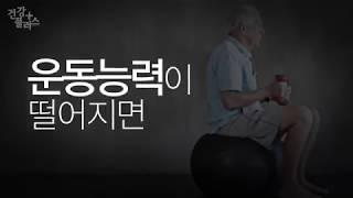 노년기 건강 악화 신호, 근감소증 미리보기