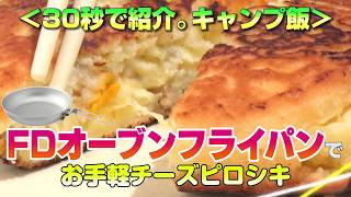 30秒で紹介。キャンプ飯 FDオーブンフライパンでお手軽チーズピロシキ