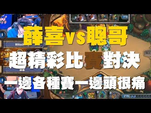 薛喜vs聰哥 史上最精彩比賽之頂尖對決!!
