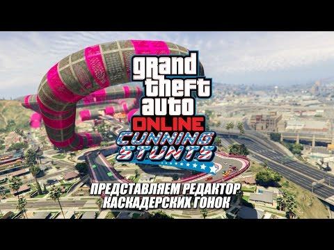 GTA Online - представляем редактор каскадерских гонок