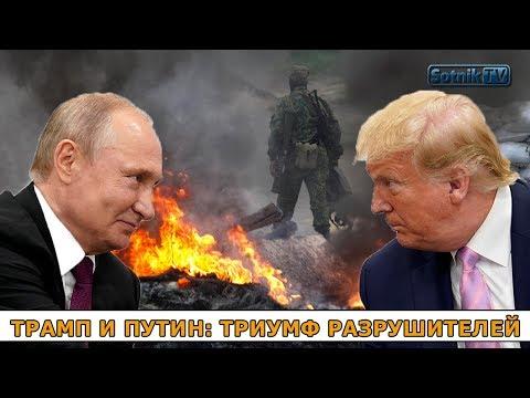 ТРАМП И ПУТИН ТРИУМФ РАЗРУШИТЕЛЕЙ