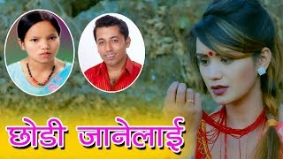 Na bhanana Nai Nai Bhanera - Bishnu Majhi & Khuman Adhikari