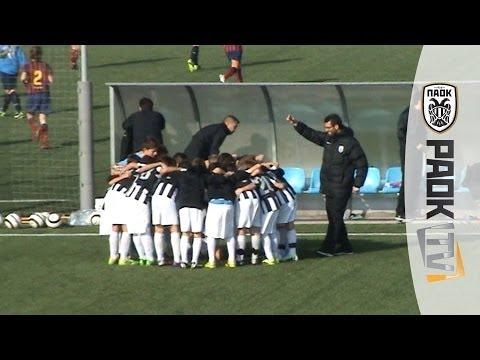 ΠΑΟΚ Κ12 - Μπαρτσελόνα Vs ΠΑΟΚ 1-2 - PAOK TV