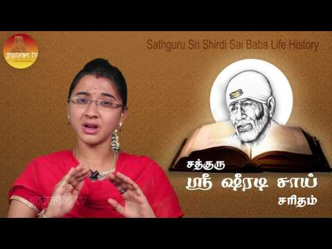 Sathguru Sri Shiradi Sai Saritham   Part  10