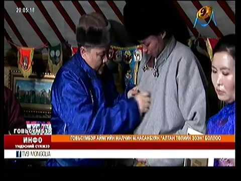 """Говь Сүмбэр аймгийн малчин  """"Алтан Төлийн Эзэн"""" боллоо"""