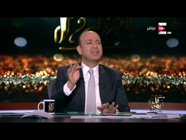 كل يوم - عمرو أديب يهدد: أنا ممكن ادمرلكم سوق الذهب في مصر