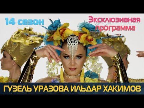 Гузель Уразова Ильдар Хакимов Эксклюзивная программа | 14 сезон