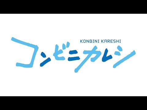 Konbini Kareshi, ¡anime de Romance que está dando de qué hablar esta temporada anuncia más información!