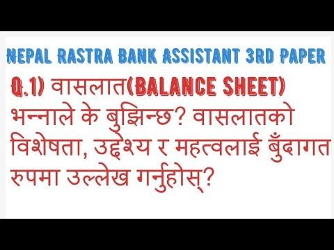 (Nepal rastra bank 3rd paper...11 min)