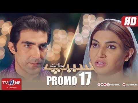 Seep Episode 17 Promo With Timetail Social Media