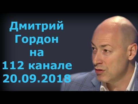 Дмитрий Гордон на \