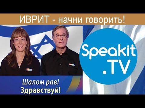 Video of ИВРИТ начни говорить!