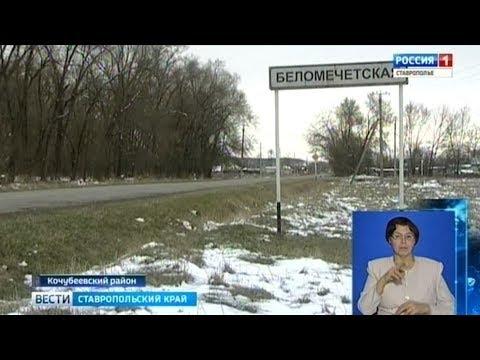 ГТРК «Ставрополье» 06.03.2018 Водопровод в Беломечетской обойдется в 120 миллионов рублей