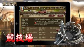 諸王之戰 YouTube 视频