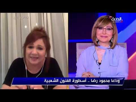 عايدة رياض تحكي كيف عرفها محمود رضا وفريدة فهمي بالفنون الشعبية