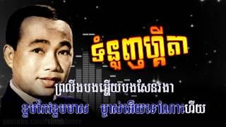 Khmer Travel - បទចម្រៀងជ្រើសរ&#